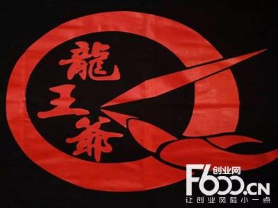龙王爷小龙虾