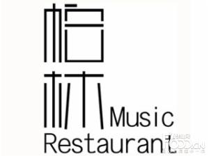 帕林音乐餐吧
