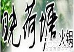 晓荷塘火锅