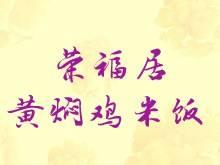 荣福居黄焖鸡米饭