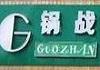 锅战火锅食材超市加盟