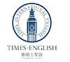 泰晤士英语