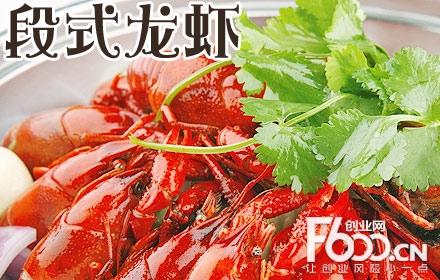 段氏龙虾图片