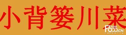小背篓火锅