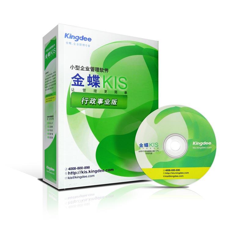 金蝶国际软件