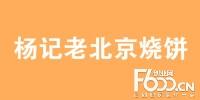 杨记老北京烧饼