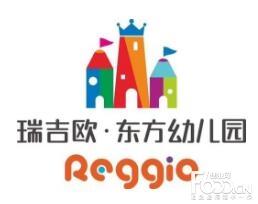 瑞吉欧国际幼儿园