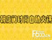 朝庭门火锅