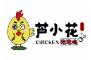 芦小花泡泡鸡
