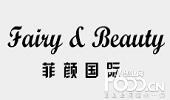 菲颜国际皮肤管理