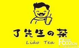 了先生的茶