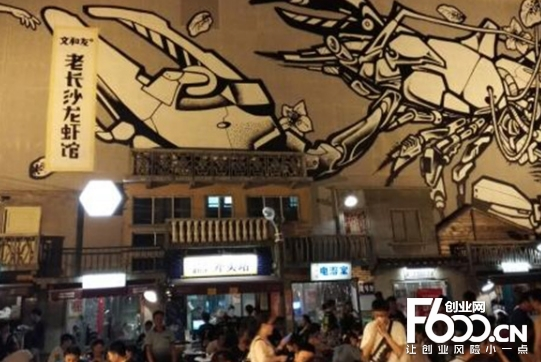 文和友龙虾馆图片