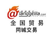 朗格里拉贸易网