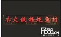 木火铁锅炖鱼村