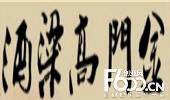 台湾金门高粱酒