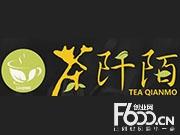 茶阡陌奶茶