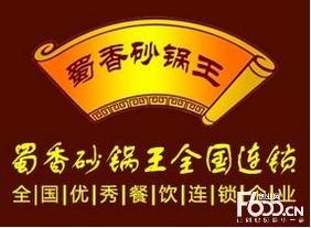 蜀香砂锅王