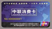 中联消费卡
