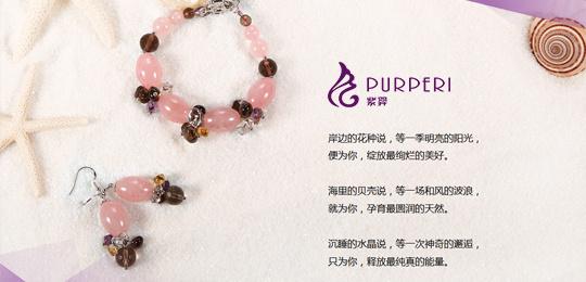PURPERI紫羿水晶