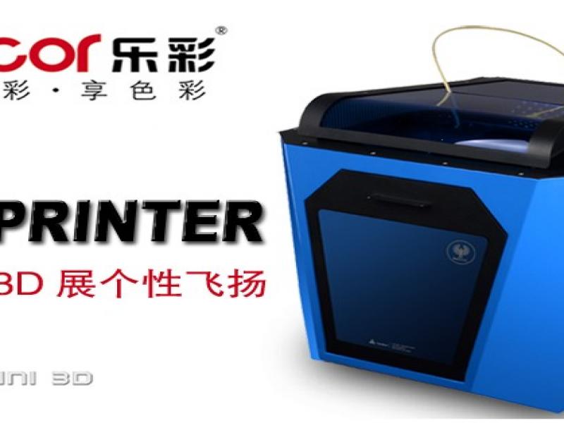 乐彩3D打印机
