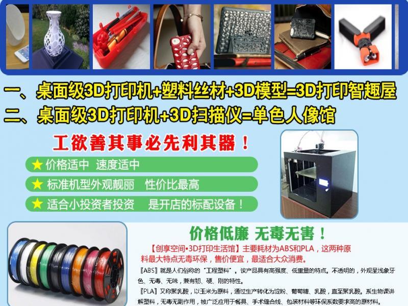 创享空间3D打印