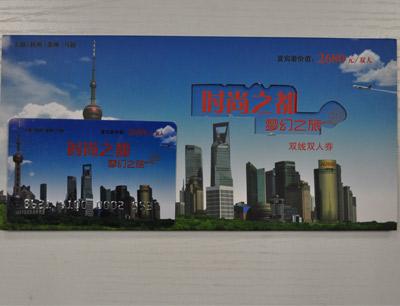 美丽中国行旅游