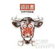 设计书台湾牛肉搞面