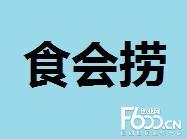 食会捞火锅食材超市
