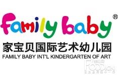 家宝贝国际艺术幼儿园