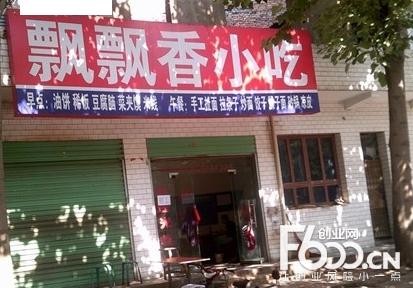 飘飘香小吃(合肥店)