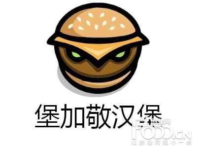 堡加敬汉堡
