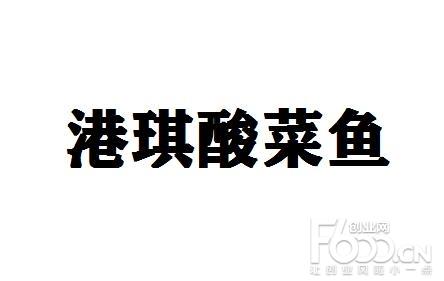 港琪酸菜鱼