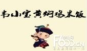 韦小宝黄焖鸡米饭