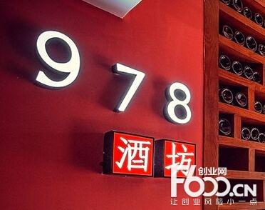 978酒坊
