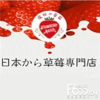 疯狂的草莓