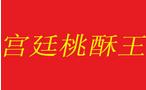 宫廷桃酥王