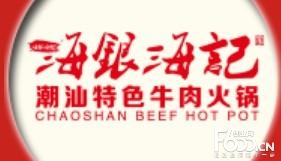 海汕记牛肉火锅