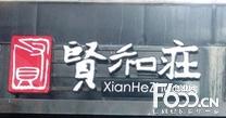 贤和庄火锅餐厅