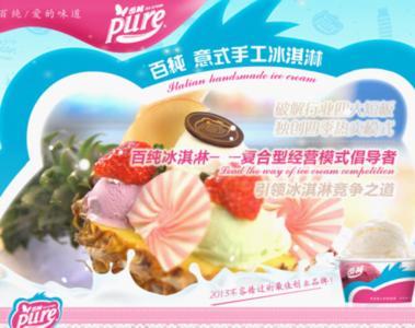 百纯冰淇淋