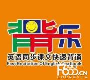 背背乐智能英语