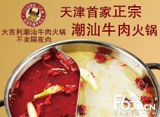 大吉利潮汕牛肉火锅