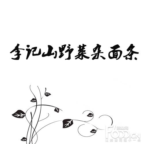 李记山野菜杂面条
