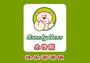 小馋熊快乐涮涮锅