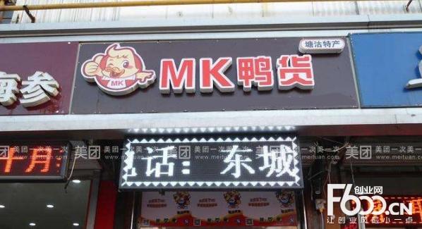 mk鸭货的利润有多少?-F600品牌加盟网