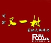 川渝又一村自助火锅烤肉