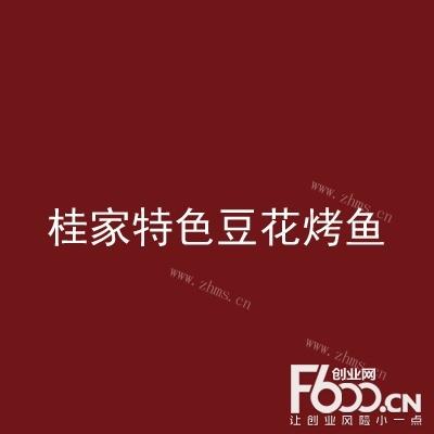 桂家特色豆花烤鱼
