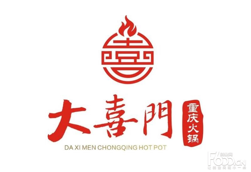 大喜门重庆火锅