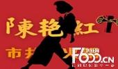 陈艳红市井火锅