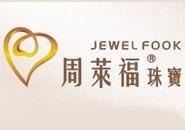 周萊福珠宝