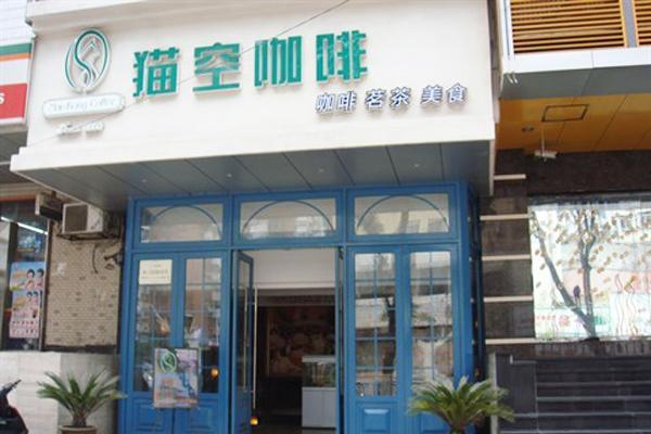 全国猫空咖啡加盟店地址汇总 F600品牌加盟网